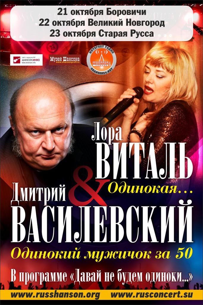 Лора Виталь & Дмитрий Василевский в программе «Дававй не будем одиноки...» 21 октября 2011 года