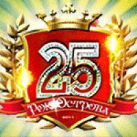 Телеканал «Ля-минор» выступает информационным партнером юбилейного концерта группы «Рок-Острова» 22 октября 2011 года