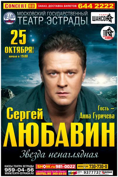 Сергей Любавин в программе «Звезда ненаглядная» 25 октября 2011 года