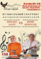 «Музыкальный спарринг авторов-исполнителей» Михаил Загот VS Юрий Белоусов 30 октября 2011 года