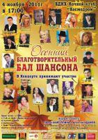 Осенний благотворительный «Бал шансона» 4 ноября 2011 года