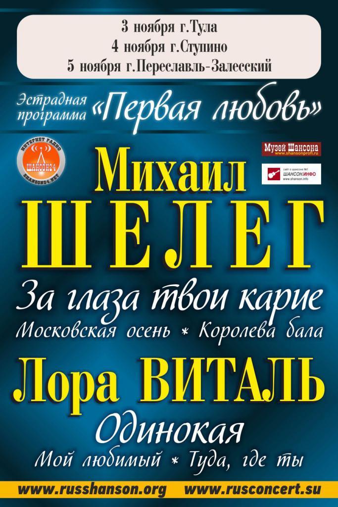 Концерты Михаила Шелега и Лоры Виталь 3 ноября 2011 года