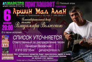 Благотворительный вечер памяти Владимира Волжского 6 ноября 2011 года