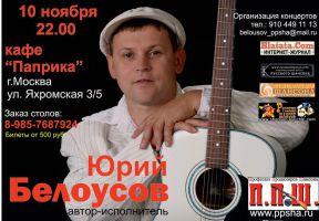 Юрий Белоусов в кафе «Паприка» 10 ноября 2011 года