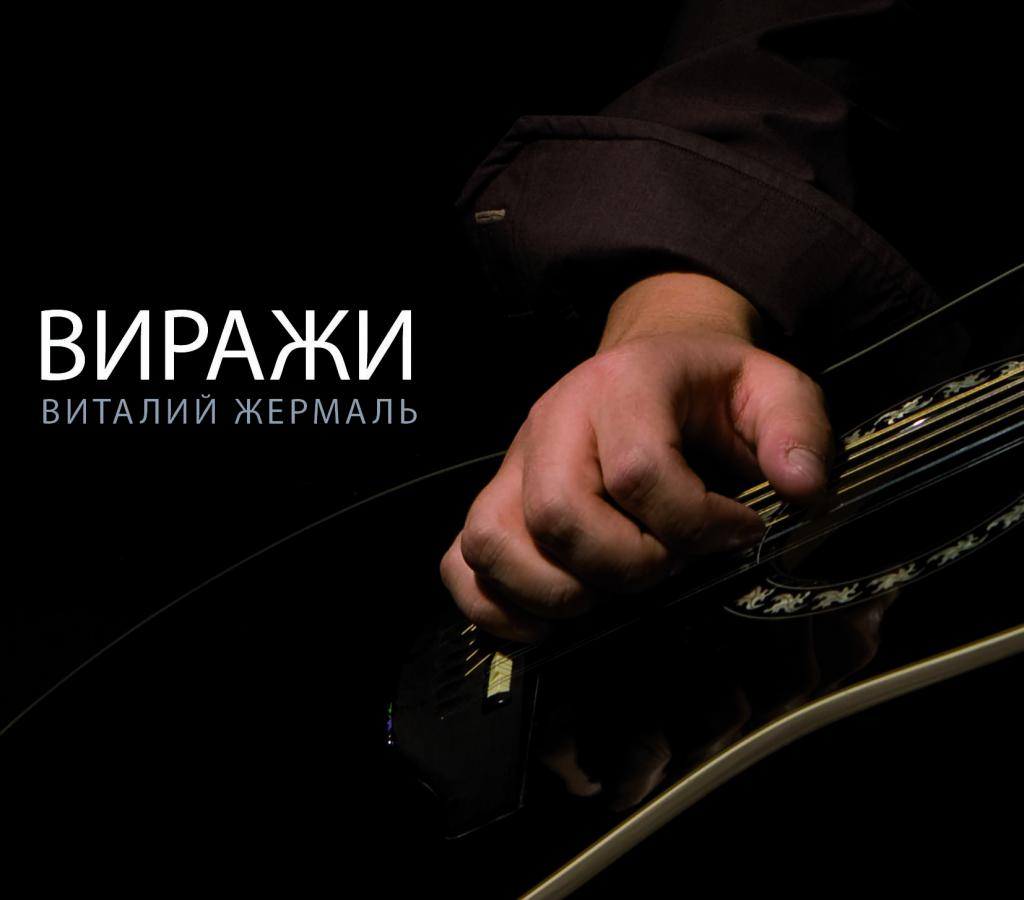 Виталий Жермаль новый альбом «Виражи» 11 октября 2011 года