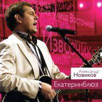 Александр Новиков выпустил концертный альбом «Екатеринблюз» 14 октября 2011 года