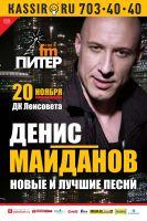 Денис Майданов «Новые и лучшие песни» 20 ноября 2011 года