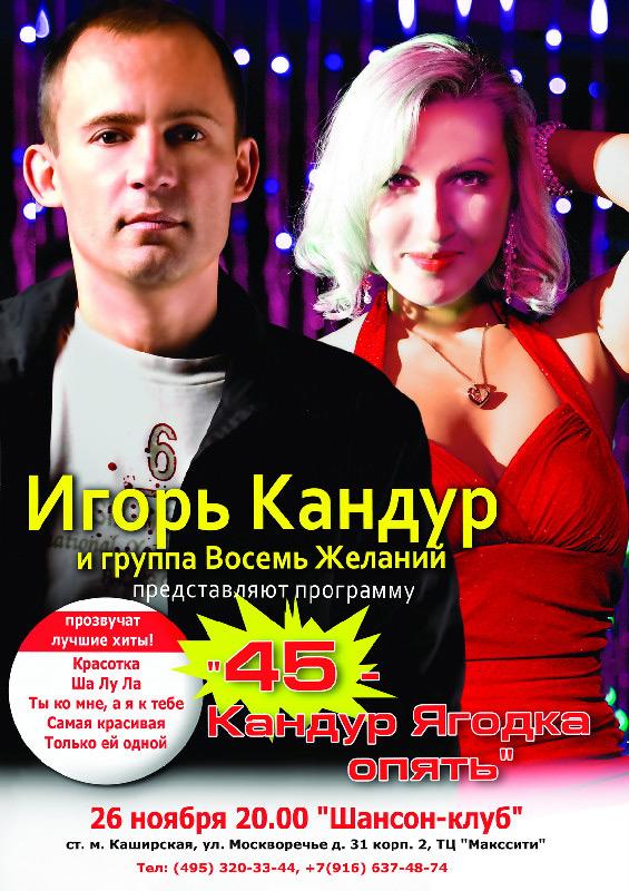 """Игорь Кандур и группа """"Восемь желаний"""" 26 ноября 2011 года"""