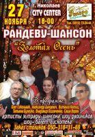 Рандеву шансон «Золотая осень» 27 ноября 2011 года