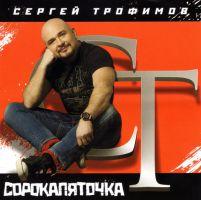 Новый альбом Сергея Трофимова «Сорокопяточка» 23 ноября 2011 года