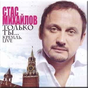 Стас Михайлов выпустил альбом «Только ты… Кремль. Live» 2 декабря 2011 года