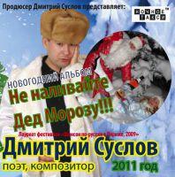 Шансонье Дмитрий Суслов выпускает сразу два новогодних альбома 5 декабря 2011 года