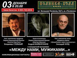 """Концертная программа """"Между нами, мужиками..."""" 3 декабря 2011 года"""