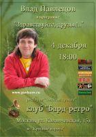 """Влад Павлецов в программе """"Здравствуйте,друзья!.."""" 4 декабря 2011 года"""