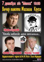Вечер памяти Михаила Круга 7 декабря 2011 года