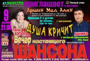 ДАНИКО и Лала ХоперЪ единственный концерт в Москве 9 декабря 2011 года