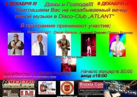 Концерт живой музыки 9 декабря 2011 года