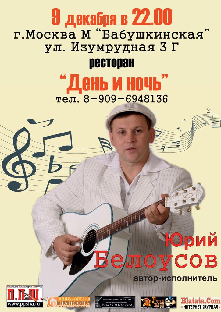 Юрий Белоусов в ресторане «День и ночь» 9 декабря 2011 года