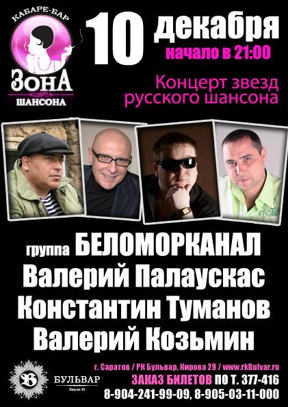 Совместный концерт звезд русского шансона 10 декабря 2011 года