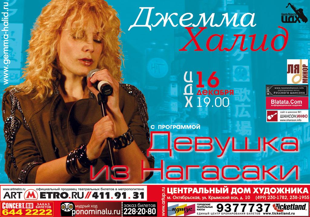 Концерт Джеммы Халид «Девушка из Нагасаки» 16 декабря 2011 года