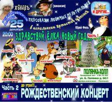 Лала Хоперъ «Рождественские встречи» 25 декабря 2011 года