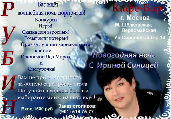 """Новогодняя ночь с Ириной Синицей в Бар-кафе """"Рубин"""" 31 декабря 2011 года"""