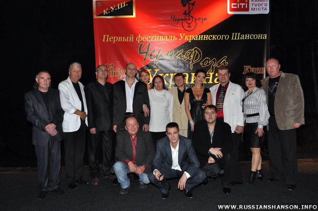 Фоторепортаж Первый Фестиваль Украинского Шансона «Черная Роза. Украина» 12 ноября 2011 года