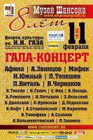 Телеканал «Ля-минор» — информационный партнер гала-концерта «Музей шансона. 8 лет с друзьями» 11 февраля 2012 года