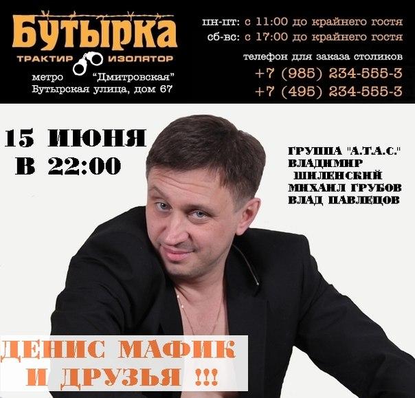 Денис Мафик и друзья 15 июня 2012 года