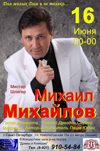 Михаил Михайлов «Для милых дам и не только...» 16 июня 2012 года