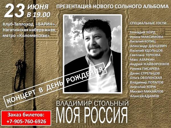Владимир Стольный - Концерт в День Рождения 23 июня 2012 года