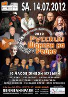 Фестиваль Русский шансон на Рейне 14 июля 2012 года