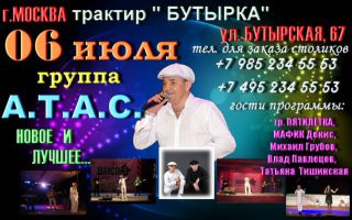 Группа «А.Т.А.С.» Новое и лучшее 6 июля 2012 года