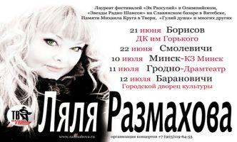 Ляля Размахова концерты июнь-июль 12 июля 2012 года