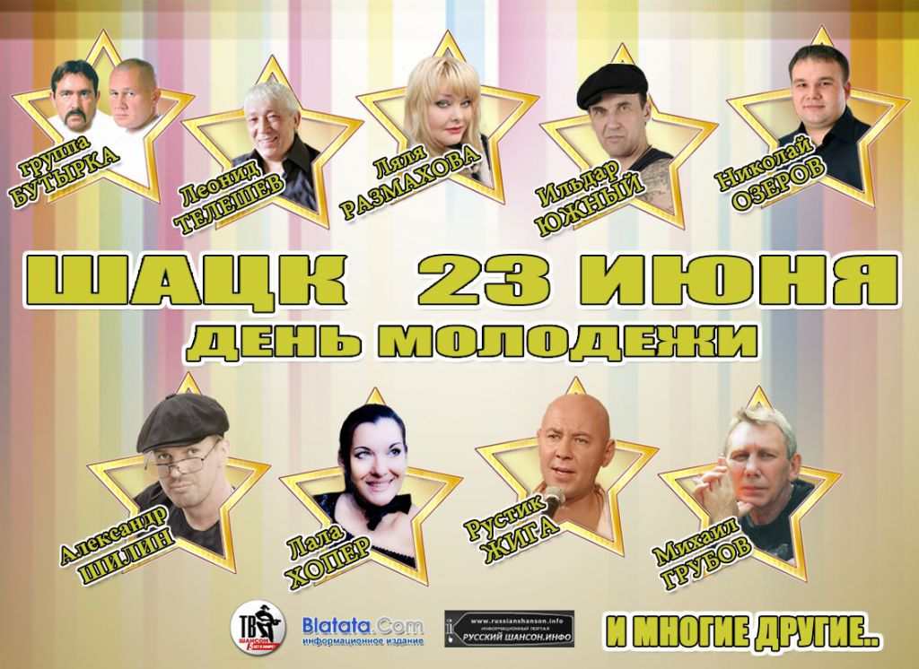 Концерт в День молодежи Шацк (Рязанская область) 23 июня 2012 года