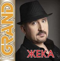 Сборник лучших песен ЖЕКИ в серии «Grand Collection» DVD 2012 25 июня 2012 года