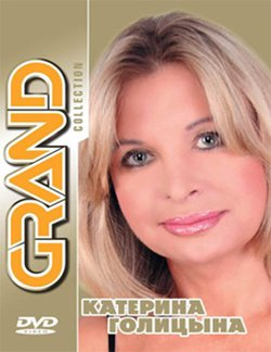 Катерина Голицына «Grand Collection» DVD 2012 28 июня 2012 года