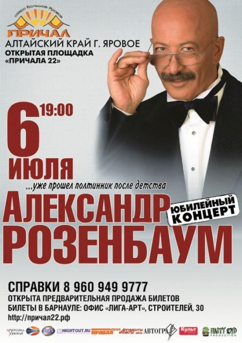 Александр Розенбаум концерт в г.Яровое 6 июля 2012 года
