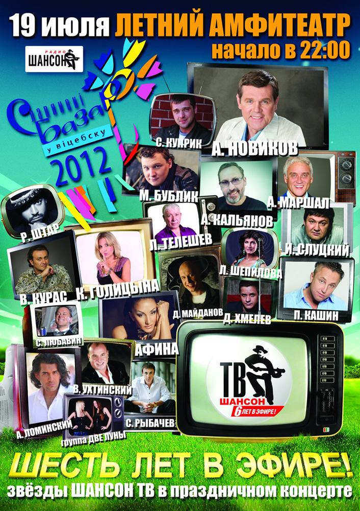 ЗВЕЗДЫ «ШАНСОН-ТВ» на «СЛАВЯНСКОМ БАЗАРЕ В ВИТЕБСКЕ» 19 июля 2012 года