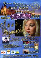 Концерт Ляли Размаховой 19 июля 2012 года