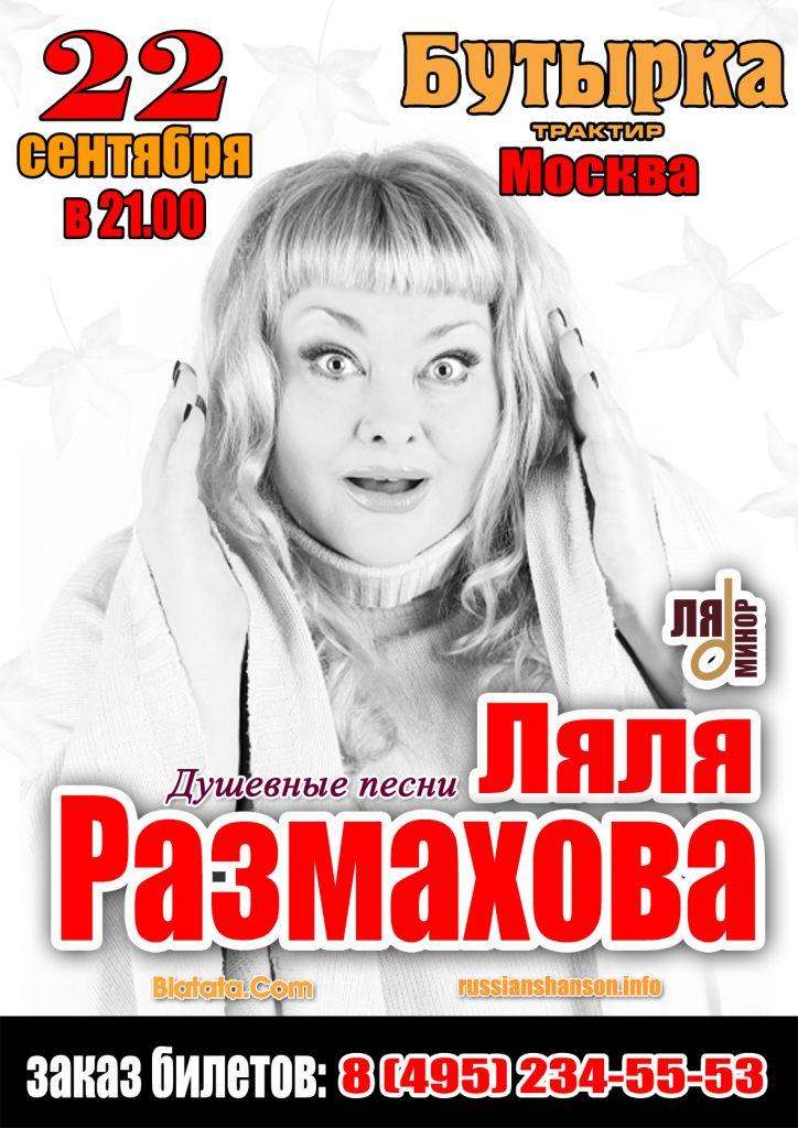 Ляля Размахова в Бутырке 22 сентября 2012 года