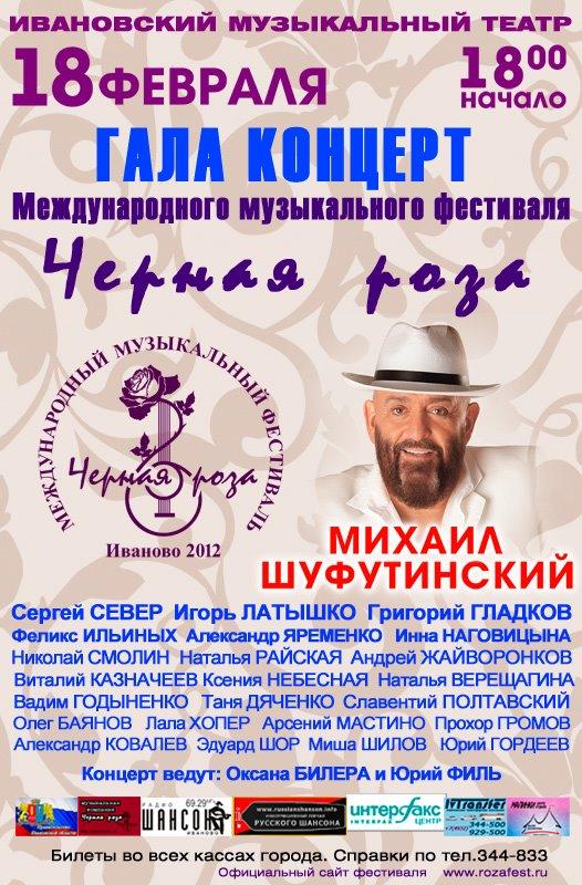 Гала-концерт Международного музыкального фестиваля Черная роза 18 февраля 2012 года