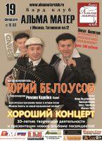 Юрий Белоусов «Хороший концерт» 19 февраля 2012 года