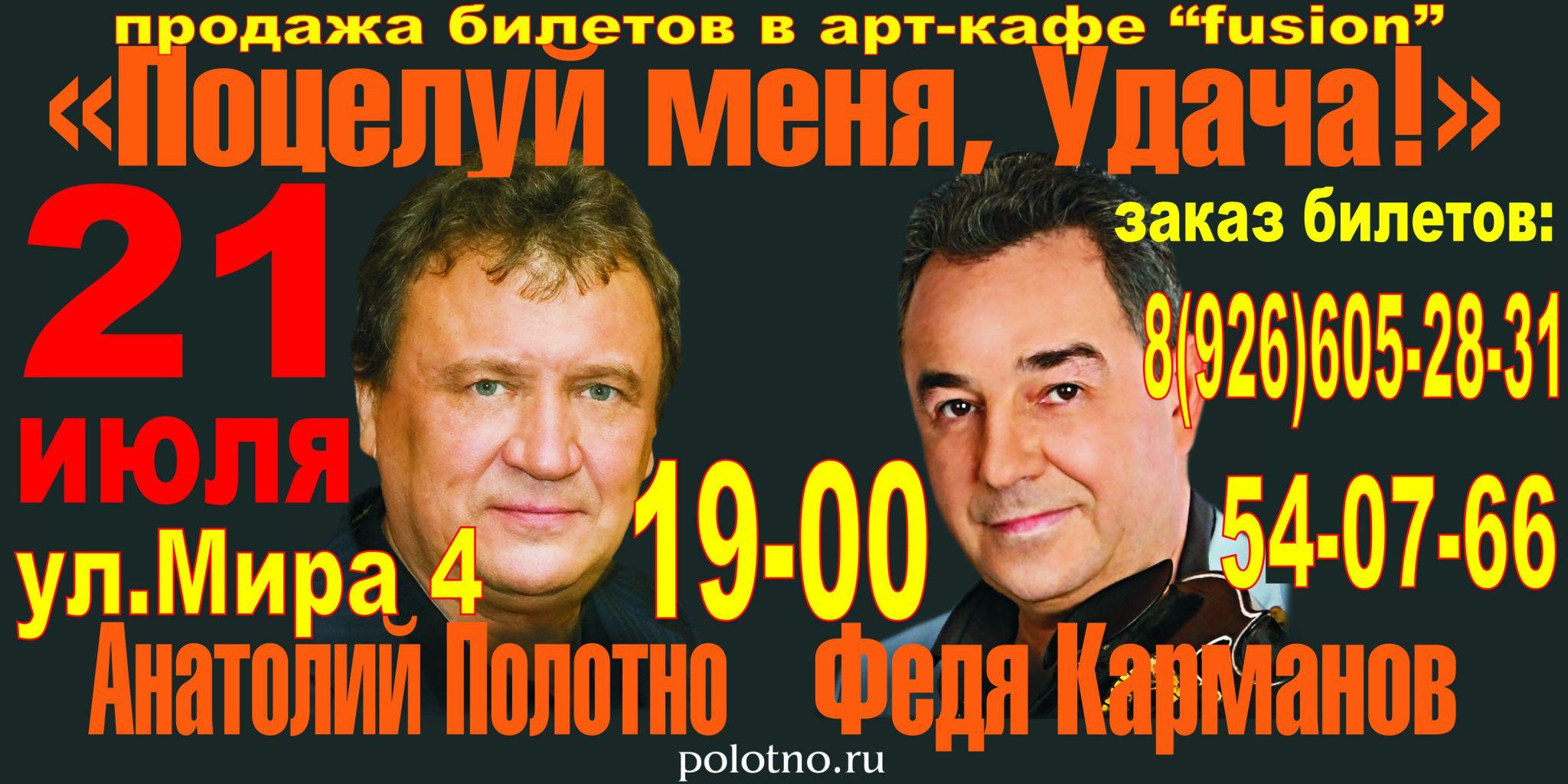 Концерт Анатолия Полотно и Феди Карманова 21 июля 2012 года
