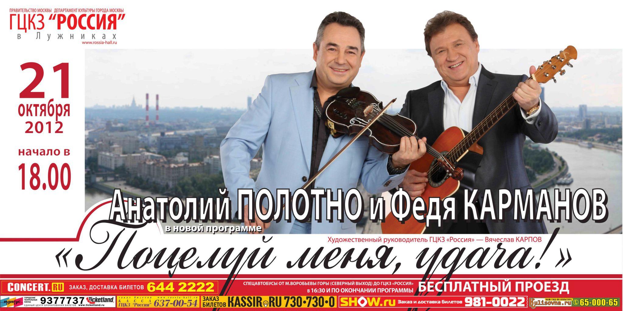 Сольный концерт Анатолия Полотно и Феди Карманова 21 октября 2012 года