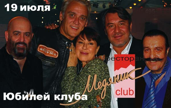 Юбилей клуба Медяник Club 19 июля 2012 года