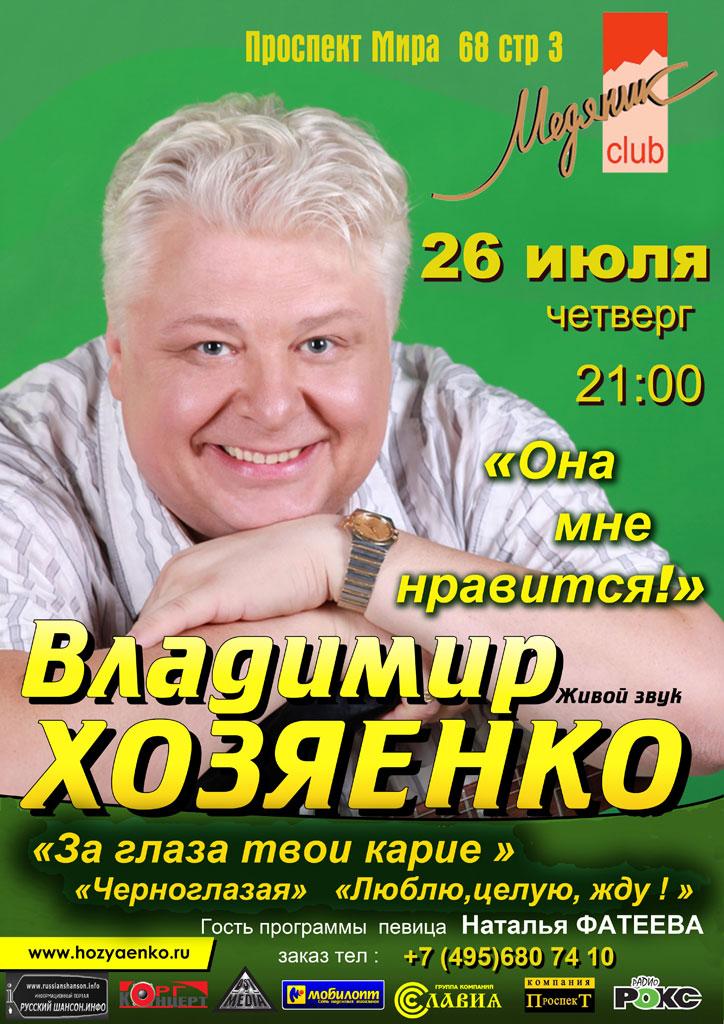 Владимир Хозяенко в  Медяник Club 26 июля 2012 года