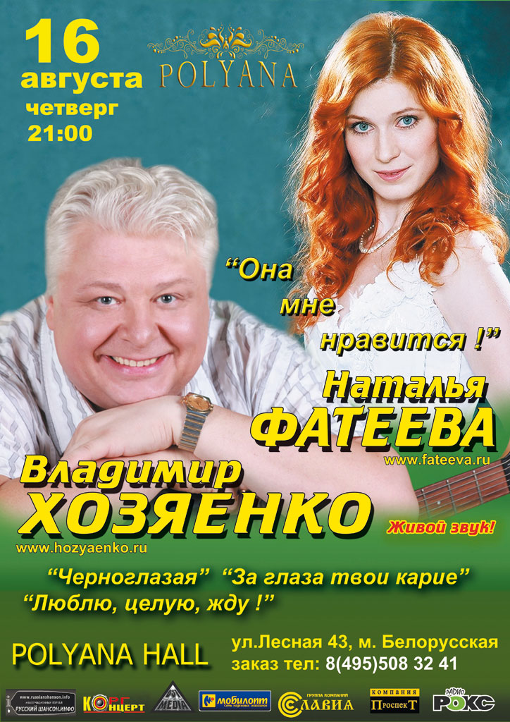 Владимир Хозяенко клуб ПОЛЯНА 16 августа 2012 года
