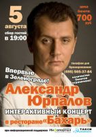 Концерт Александра Юрпалова 5 августа 2012 года