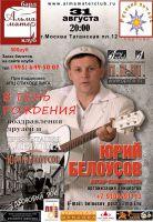 Юрий Белоусов концерт в день рождения 31 августа 2012 года